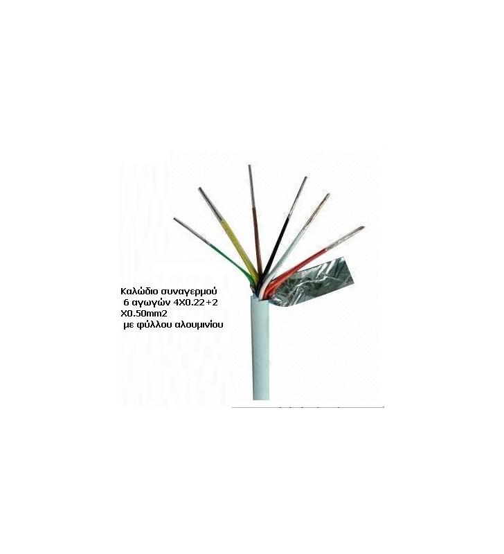 ΚΑΛΩΔΙΟ ΣΥΝΑΓΕΡΜΟΥ 6 ΑΓΩΓΩΝ 6Χ0.22 ΜΕ ΑΛΟΥΜΙΝΙΟ ELKA-3